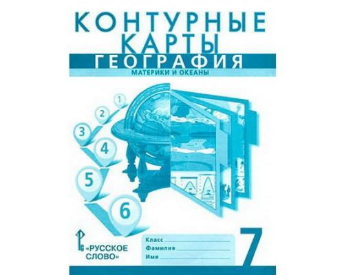 Контурные карты География 7 класс Домогацких