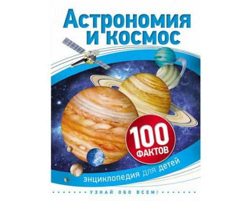 100 фактов Астрономия и космос