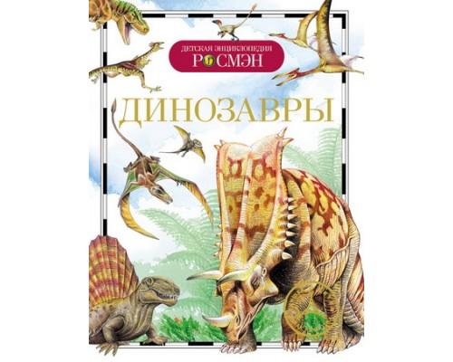 Детская энциклопедия Динозавры А5