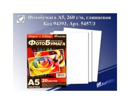 Бумага для фотопечати А5 20 листов 260г/м,глянцевая J.Otten