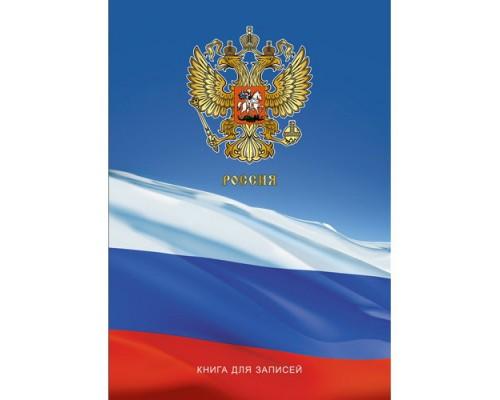 Книга для записей А4 80 листов Россия. Госсимволика