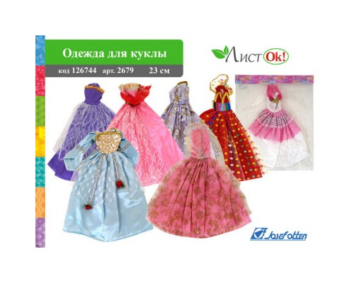 Одежда для кукол 2679 , 23см, ассорти