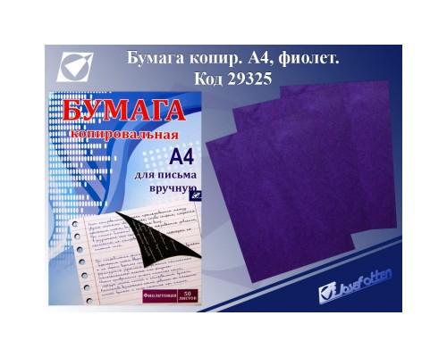 Бумага копировальная 50 листов А4 Josef Otten фиолетовая