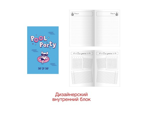 Книга для записей А5 100 листов Day by Day. Дизайн 7