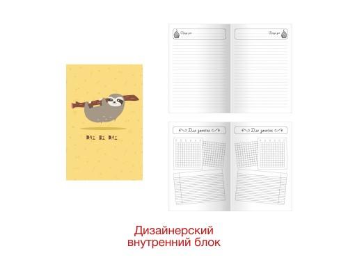 Книга для записей А5 100 листов Day by Day. Дизайн 6