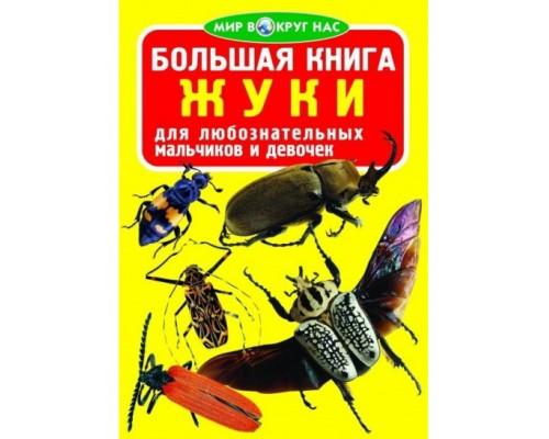 Большая книга КРЕДО Жуки